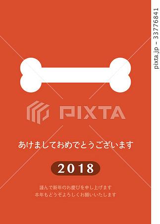 2018年賀状テンプレート_骨_あけおめ_日本語添え書き_ver.Red