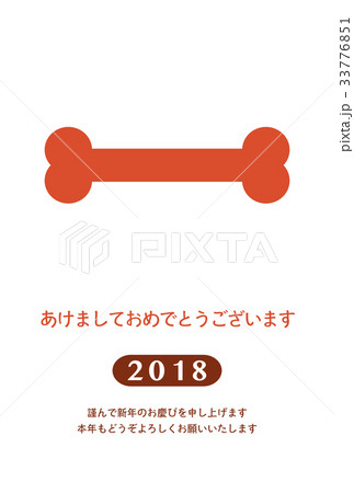 2018年賀状テンプレート_骨_あけおめ_日本語添え書き_ver.White