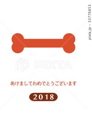 2018年賀状テンプレート_骨_あけおめ_添え書き無し _ver.White