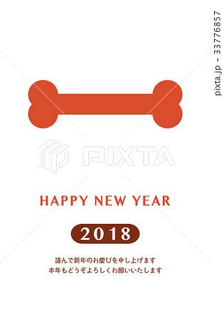 2018年賀状テンプレート_骨_HNY_日本語添え書き_ver.White