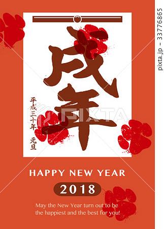 2018年賀状テンプレート_書き初め_HNY_英語添え書き_ver.Red