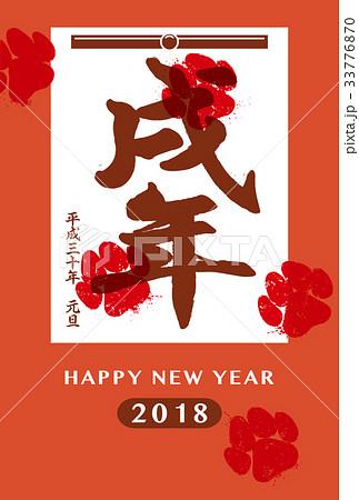 2018年賀状テンプレート_書き初め_HNY_添え書き無し_ver.Red