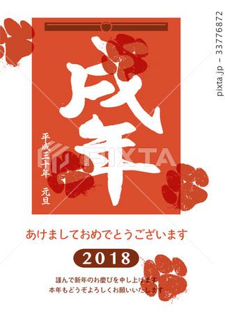 2018年賀状テンプレート_書き初め_あけおめ_日本語添え書き_ver.White
