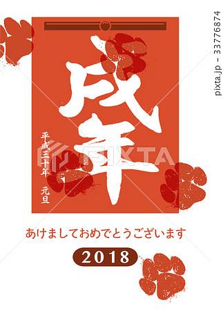 2018年賀状テンプレート_書き初め_あけおめ_添え書き無し _ver.White
