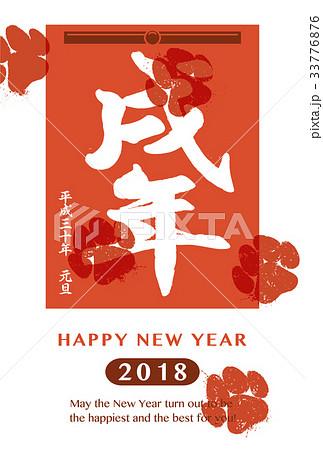 2018年賀状テンプレート_書き初め_HNY_英語添え書き_ver.White