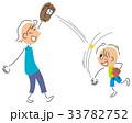 キャッチボール 遊び 親子のイラスト 33782752