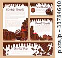 ショコラ デザート お菓子のイラスト 33784640