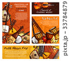 Music festival poster of musical instruments 33784879