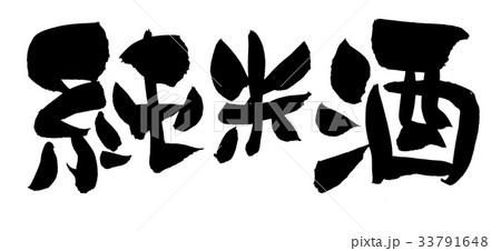 筆文字 純米酒 プロモーション イラスト 33791648