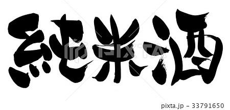 筆文字 純米酒 プロモーション イラスト 33791650