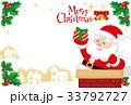 クリスマス サンタクロース メリークリスマスのイラスト 33792727