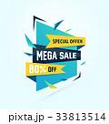 discount 値引き 割引のイラスト 33813514