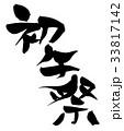 筆文字 初午祭 伝統 イラスト 33817142