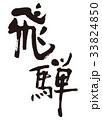 飛騨 筆文字 文字のイラスト 33824850