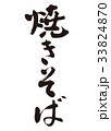 焼きそば 筆文字 文字のイラスト 33824870