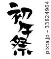 筆文字 初午祭 伝統 イラスト 33824964