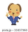 犬 指さし キャラクターのイラスト 33837960