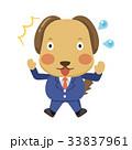 犬 驚く びっくりのイラスト 33837961