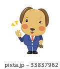 スーツを着た犬 33837962