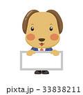 犬 キャラクター スーツのイラスト 33838211