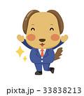 犬 喜ぶ 嬉しいのイラスト 33838213