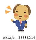 犬 案内 キャラクターのイラスト 33838214