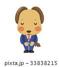 犬 お辞儀 キャラクターのイラスト 33838215