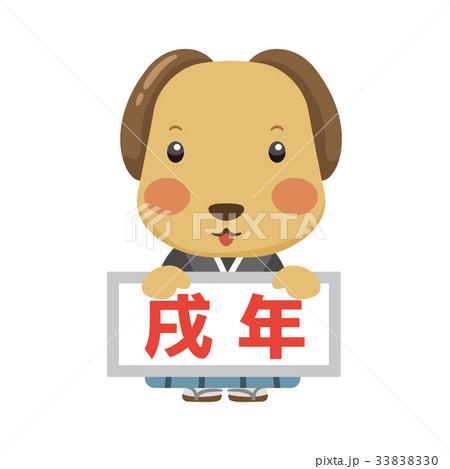 犬【年賀状・シリーズ】 33838330