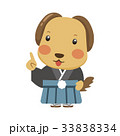 犬 指さし キャラクターのイラスト 33838334