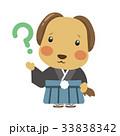 犬 疑問 キャラクターのイラスト 33838342