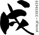 戌 文字素材 33839439