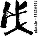 戌 文字素材 古代文字 33839441