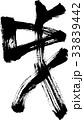 戌 文字素材 古代文字 33839442