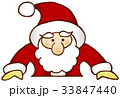 サンタ サンタクロース クリスマスのイラスト 33847440