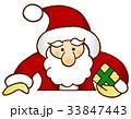 サンタ サンタクロース クリスマスのイラスト 33847443