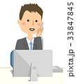 人物 男性 ビジネスマンのイラスト 33847845