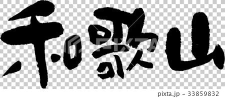 Wakayama (07) 33859832