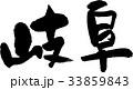 岐阜 県名 地名のイラスト 33859843