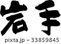 岩手 県名 地名のイラスト 33859845