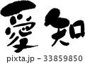 愛知(07) 33859850