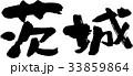 茨城 県名 地名のイラスト 33859864