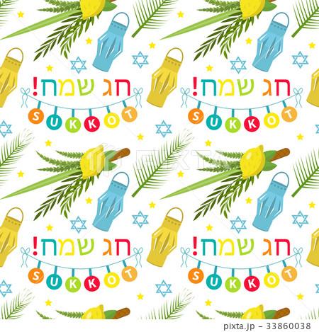 Happy Sukkot seamless pattern. Jewish holiday hutsのイラスト素材 [33860038] - PIXTA