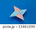 手裏剣の折り紙 33861090