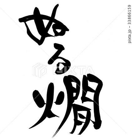筆文字 ぬる燗 プロモーション イラスト 33866159