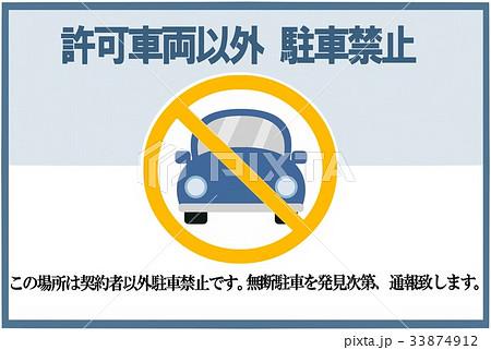 駐車禁止イラスト 33874912