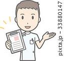 白衣を着た男性看護師がファイルを持っているイラスト 33880147