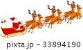 サンタクロース トナカイ クリスマスのイラスト 33894190