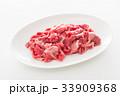 肉 牛肉 小間切れの写真 33909368