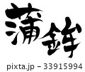 筆文字 文字 蒲鉾のイラスト 33915994