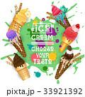 アイス ベクタ ベクターのイラスト 33921392